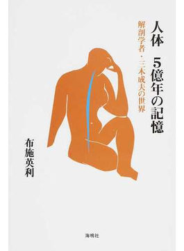 人体5億年の記憶 解剖学者・三木成夫の世界