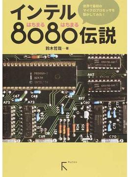 インテル8080伝説 世界で最初のマイクロプロセッサを動かしてみた!