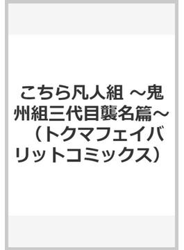 こちら凡人組 ~鬼州組三代目襲名篇~(Tokuma comics)