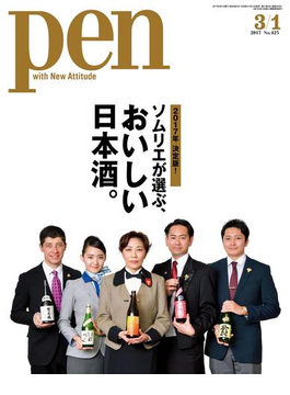 Pen 2017年 3/1号(Pen)