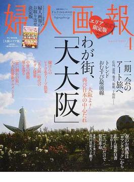 婦人画報 大阪エリア版 わが街、「大大阪」(FG MOOK)