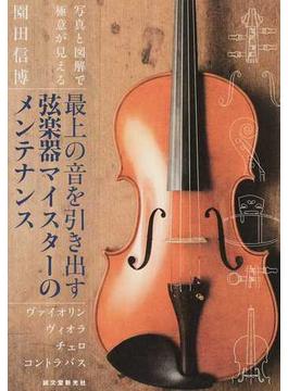 最上の音を引き出す弦楽器マイスターのメンテナンス ヴァイオリン ヴィオラ チェロ コントラバス 写真と図解で極意が見える