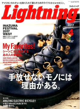 Lightning (ライトニング) 2017年 04月号 [雑誌]