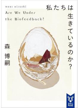 私たちは生きているのか? Are We Under the Biofeedback?(講談社タイガ)
