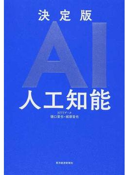 決定版AI人工知能
