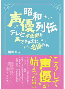 昭和声優列伝 テレビ草創期を声でささえた名優たち