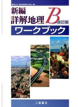 新編詳解地理Bワークブック 改訂版 別冊付