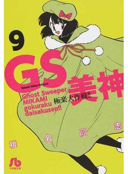 GS美神極楽大作戦!! 9(小学館文庫)