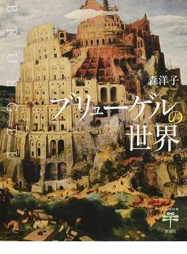 ブリューゲルの世界(とんぼの本)