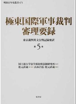 極東国際軍事裁判審理要録 東京裁判英文公判記録要訳 第5巻