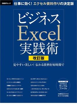 【期間限定価格】改訂版 ビジネスExcel実践術