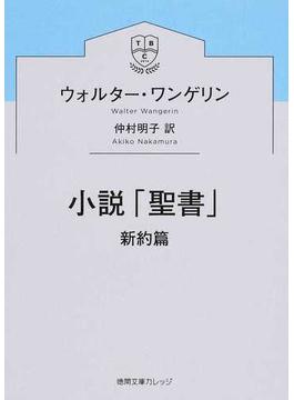 小説「聖書」 新約篇(徳間文庫カレッジ)