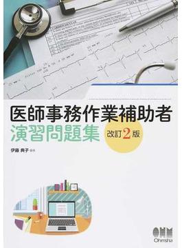 医師事務作業補助者演習問題集 改訂2版