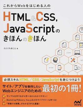 これからWebをはじめる人のHTML&CSS,JavaScriptのきほんのきほん