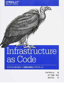Infrastructure as Code クラウドにおけるサーバ管理の原則とプラクティス