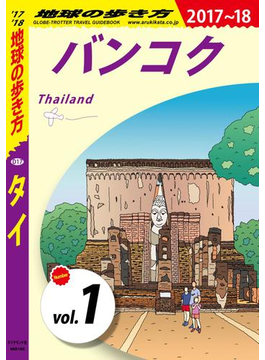 地球の歩き方 D17 タイ 2017-2018 【分冊】 1 バンコク(地球の歩き方)