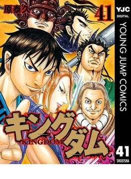 【41-45セット】キングダム(ヤングジャンプコミックスDIGITAL)