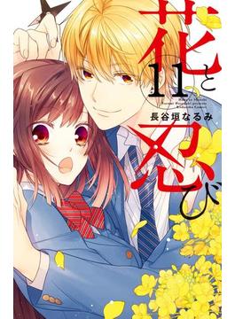 【11-15セット】花と忍び 分冊版