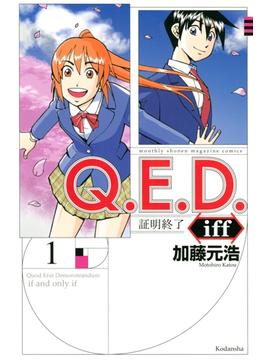 【1-5セット】Q.E.D.iff ―証明終了―