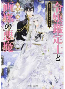 令嬢鑑定士と画廊の悪魔 2 永遠の恋を描く者たち(角川ビーンズ文庫)