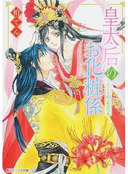 皇太后のお化粧係 3 ふたりを結ぶ相思の花(角川ビーンズ文庫)