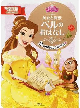美女と野獣 ベルのおはなし 2〜4歳向け(ディズニーゴールド絵本)