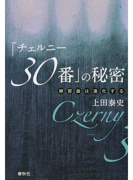 「チェルニー30番」の秘密 練習曲は進化する