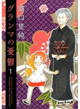 グランマの憂鬱(JOUR COMICS) 3巻セット(ジュールコミックス)