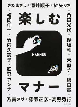 楽しむマナー(中公文庫)