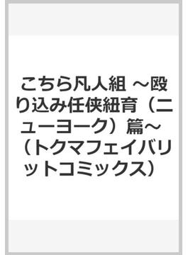 こちら凡人組 ~殴り込み任侠紐育(ニューヨーク)篇~(Tokuma comics)