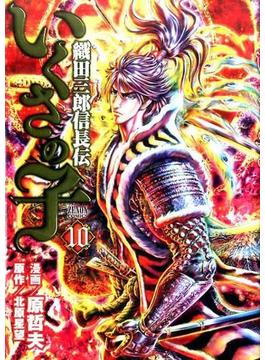 いくさの子 10 織田三郎信長伝 (ゼノンコミックス)