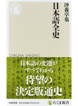 日本語全史(ちくま新書)