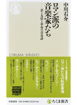 ロマン派の音楽家たち 恋と友情と革命の青春譜(ちくま新書)