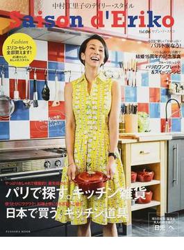 セゾン・ド・エリコ 中村江里子のデイリー・スタイル Vol.06 パリで探す。キッチン雑貨/日本で買う。キッチン道具