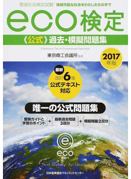 環境社会検定試験eco検定公式過去・模擬問題集 持続可能な社会をわたしたちの手で 2017年版
