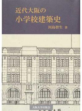 近代大阪の小学校建築史