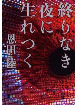 終りなき夜に生れつく(文春e-book)