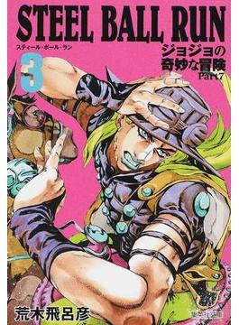 STEEL BALL RUN ジョジョの奇妙な冒険Part7 3(集英社文庫コミック版)