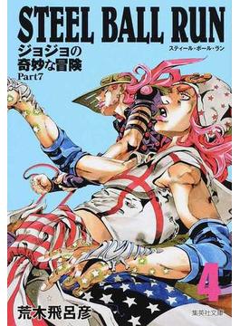 STEEL BALL RUN ジョジョの奇妙な冒険Part7 4(集英社文庫コミック版)