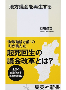 地方議会を再生する(集英社新書)