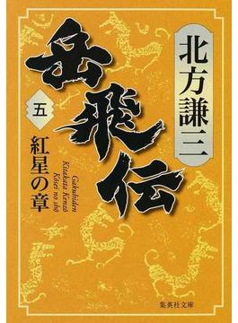 岳飛伝 5 紅星の章(集英社文庫)