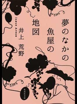 夢のなかの魚屋の地図(集英社文庫)