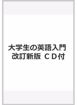 大学生の英語入門 改訂新版 CD付