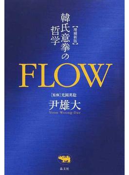 FLOW 韓氏意拳の哲学 増補新版