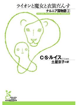 ナルニア国物語2 ライオンと魔女と衣装だんす(光文社古典新訳文庫)