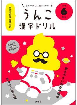 うんこ漢字ドリル 日本一楽しい漢字ドリル 小学6年生