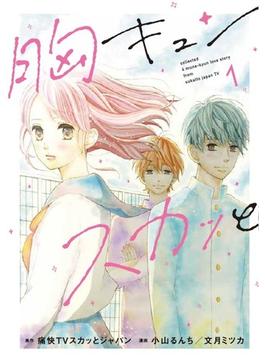 胸キュンスカッと 9巻セット(SPA! comics)