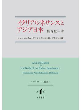 イタリアルネサンスとアジア日本...