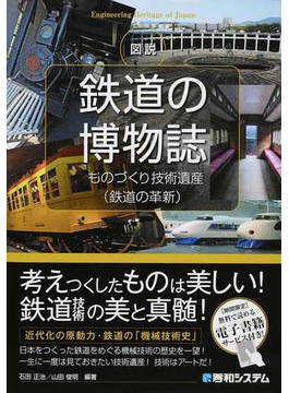 図説鉄道の博物誌 ものづくり技術遺産(鉄道の革新)