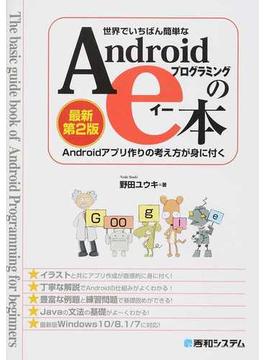 世界でいちばん簡単なAndroidプログラミングのe本 Androidアプリ作りの考え方が身に付く 最新第2版